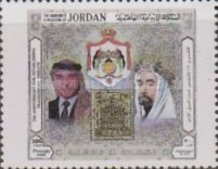 [The 75th Anniversary of Recognition of Transjordan as Autonomous State, type AIC]