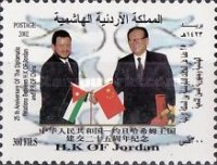 [The 25th Anniversary of Jordan-China Diplomatic Relations, Typ ANG]