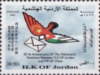 [The 25th Anniversary of Jordan-China Diplomatic Relations, type ANH]