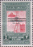 [Overprinted with Two Horizontal Bars Across Arabic Commemorative Inscription, type AR1]