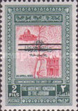 [Overprinted with Two Horizontal Bars Across Arabic Commemorative Inscription, type AR2]