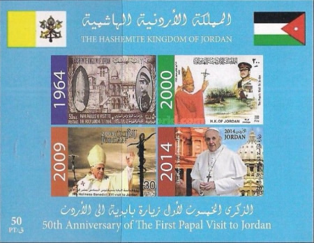 [The 50th Anniversary of the First Papal Visit to Jordan, type BEV]