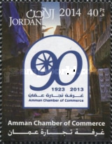 [The 90th Anniversary of the Amman Chamber of Commerce, type BFL]