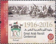 [The 100th Anniversary of the Great Arab Revolt, Typ BHL]