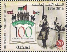 [The 100th Anniversary of the Great Arab Revolt, Typ BHM]