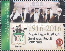 [The 100th Anniversary of the Great Arab Revolt, Typ BHN]