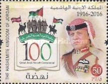 [The 100th Anniversary of the Great Arab Revolt, Typ BHO]