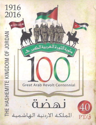 [The 100th Anniversary of the Great Arab Revolt, Typ BHQ]