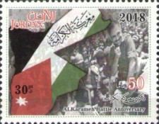 [The 50th Anniversary of the Battle of Al Karameh, Typ BKN]