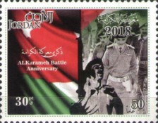 [The 50th Anniversary of the Battle of Al Karameh, Typ BKO]