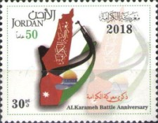 [The 50th Anniversary of the Battle of Al Karameh, Typ BKQ]