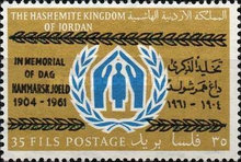 [Dag Hammarskjold Memorial Issue - Overprinted