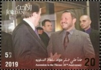 [The 20th Anniversary of the Accession to the Throne of King Abdullah II, type BMR]