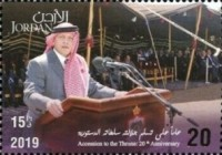 [The 20th Anniversary of the Accession to the Throne of King Abdullah II, type BMT]
