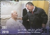 [The 20th Anniversary of the Accession to the Throne of King Abdullah II, type BMV]