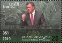 [The 20th Anniversary of the Accession to the Throne of King Abdullah II, type BMX]
