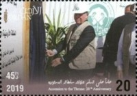 [The 20th Anniversary of the Accession to the Throne of King Abdullah II, type BMZ]