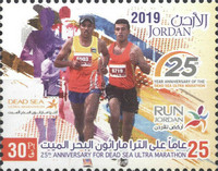 [The 25th Anniversasry of the Dead Sea Ultra Marathon, type BNI]
