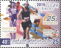 [The 25th Anniversasry of the Dead Sea Ultra Marathon, type BNJ]