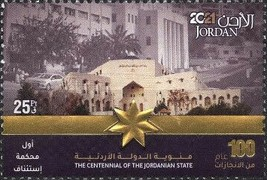 [The 100th Anniversary of the State of Jordan, type BPS]