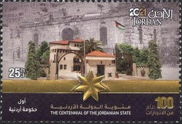 [The 100th Anniversary of the State of Jordan, type BPV]