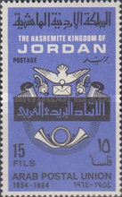 [The 10th Anniversary of Arab Postal Union's Permanent Office at Cairo 1964, Typ FL]