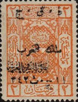 [No. 81-83 & Hejaz Postage Stamp Overprinted in Black, Typ M3]