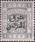 [Design of Palestine Overprinted, type P8]