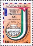 [The 30th Anniversary of Arab Postal Union, type UK3]