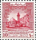 [Aid for Palestine - Buildings, New Currency, Typ F1]