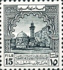 [Aid for Palestine - Buildings, New Currency, Typ F2]