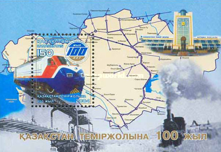 [The 100th Anniversary of Kazakhstan Railway, type ]