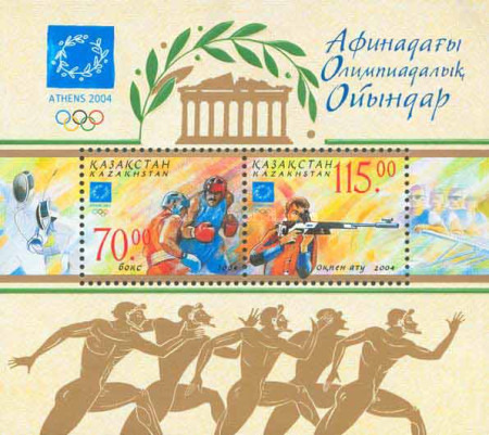 [Olympic Games - Athens, Greece, Typ ]