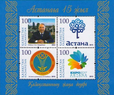 [The 15th Anniversary of Astana, Typ ]