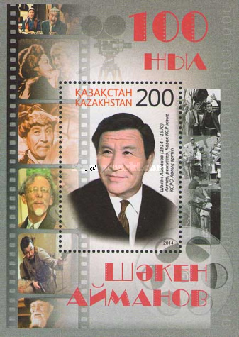[The 100th Anniversary (2014) of the Birth of Shaken Aimanov, 1914-1970, Typ ]