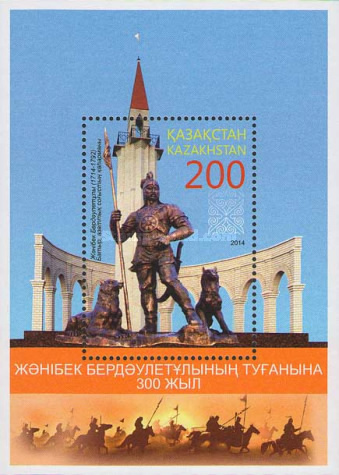 [The 300th Anniversary of the Birth of Zhanibek Berdauletuly, Typ ]
