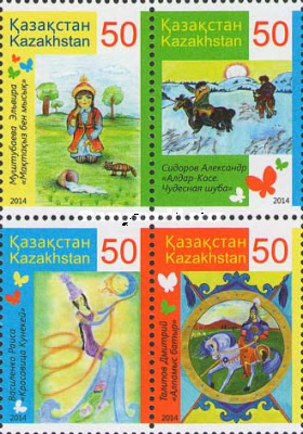 [Children's Drawings - Kazakh Fairy Tales, Typ ]