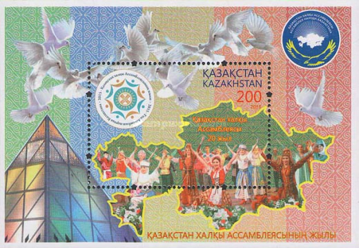 [The 20th Anniversary of the Assembly of The People of Kazakhstan, Typ ]