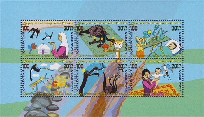 [The 50th Anniversary of Kazakhstan Animation, Typ ]