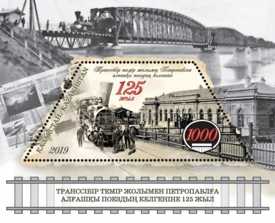 [The 125th Anniversary of the Trans-Siberian Railway at Petropavlovsk, Typ ]