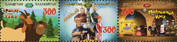 [Animated Films of Kazakhstan, Typ ]