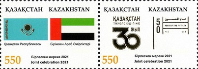 [The 30th Anniversary of Independence of the Republic of Kazakhstan and the 50th Anniversary of Independence of UAE - Joint Issue with UAE, type ]