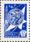 [USSR Postage Stamps Overprinted - Ordinary Paper. See Also No. 8-11, type A]
