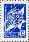 [USSR Postage Stamps Overprinted - Ordinary Paper. See Also No. 8-11, Typ A1]