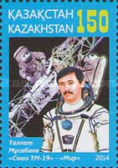 [The 20th Anniversary of First Space Flight of Talgat Musabayev, Typ ABC]