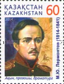 [The 200th Anniversary (2014) of the Birth of Mikhail Lermontov, 1814-1841, Typ ABP]