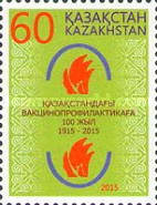 [The 100th Anniversary of Vaccinal Prevention in Kazakhstan, Typ ACJ]