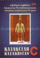 [The 25th Anniversary of the First Stamp of Kazakhstan, Typ AGV]