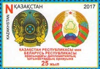 [The 25th Anniversary of Diplomatic Relations with Belarus - Joint Issue with Belarus, Typ AHC]