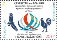 [The 25th Anniversary of Diplomatic Relations with France, type AIA]